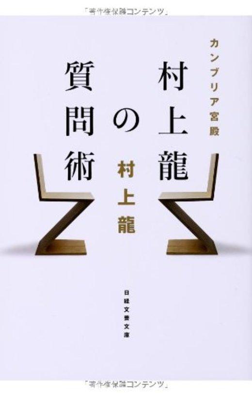 カンブリア宮殿 村上龍の質問術 (日経文芸文庫)