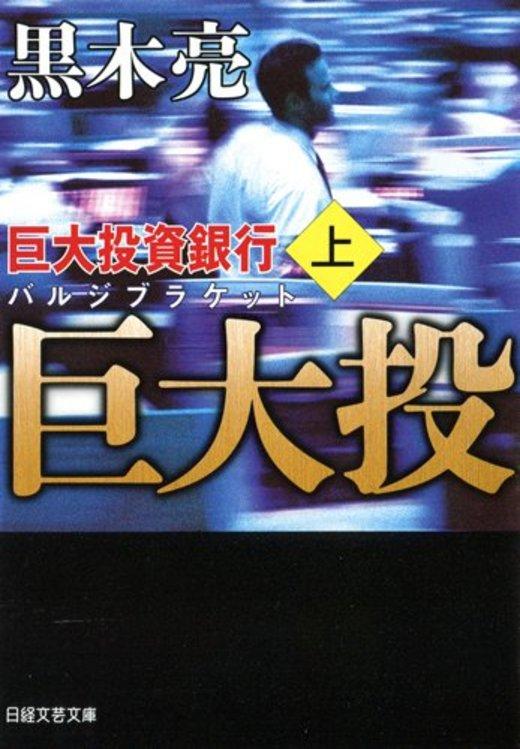 巨大投資銀行 (上) (日経文芸文庫)