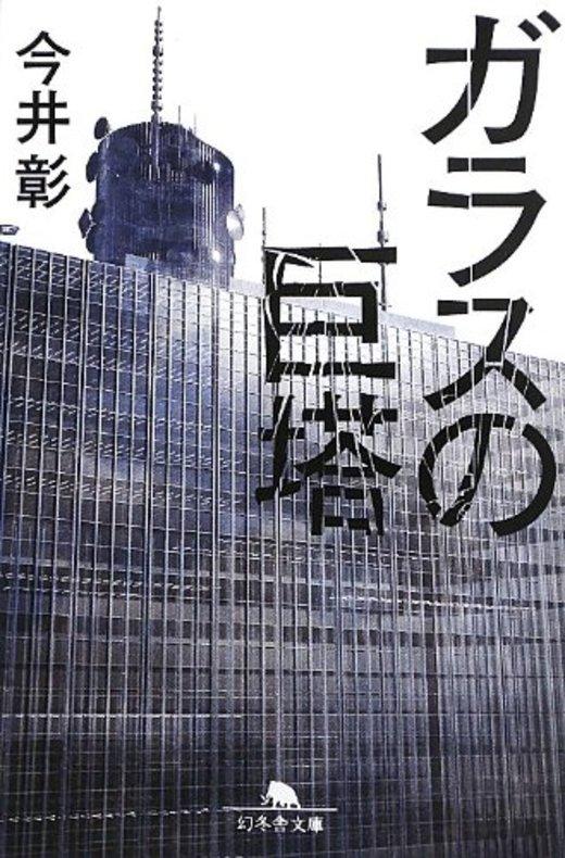 ガラスの巨塔 (幻冬舎文庫)