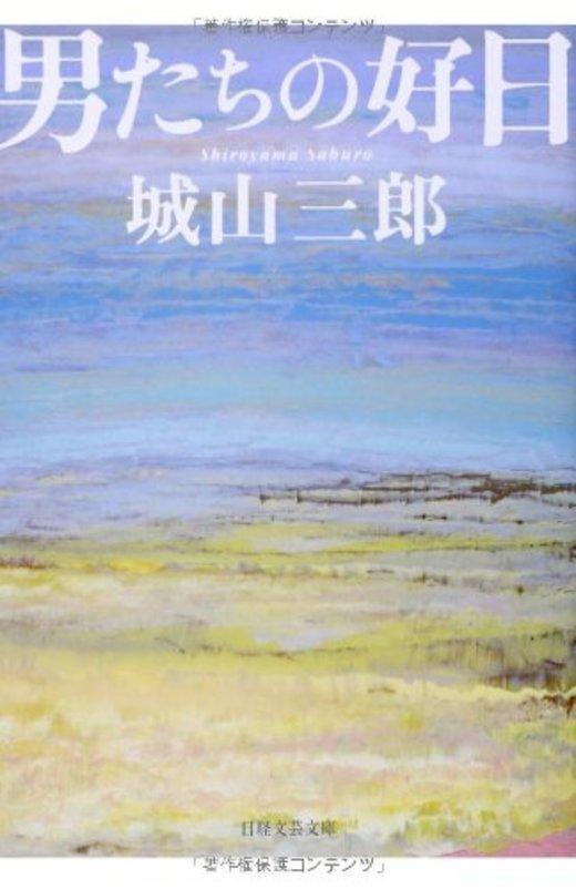 男たちの好日 (日経文芸文庫)