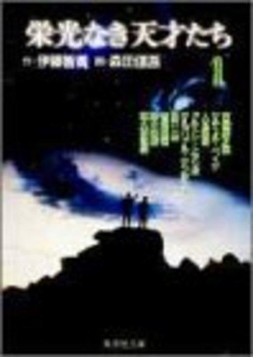 栄光なき天才たち 1 (集英社文庫―コミック版)