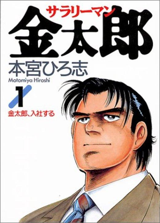 サラリーマン金太郎 1 (ヤングジャンプ・コミックス)
