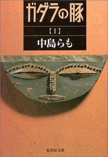 ガダラの豚 1 (集英社文庫)