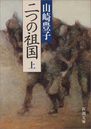 二つの祖国〈上〉 (新潮文庫)