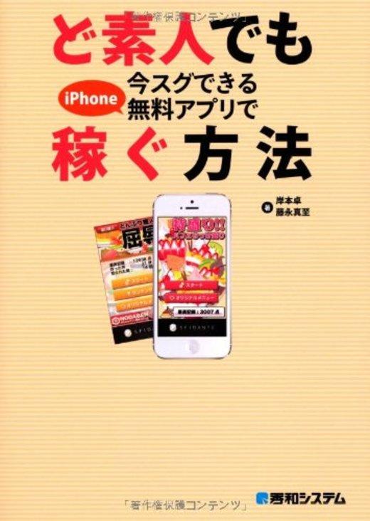 ど素人でも今スグできるiPhone無料アプリで稼ぐ方法