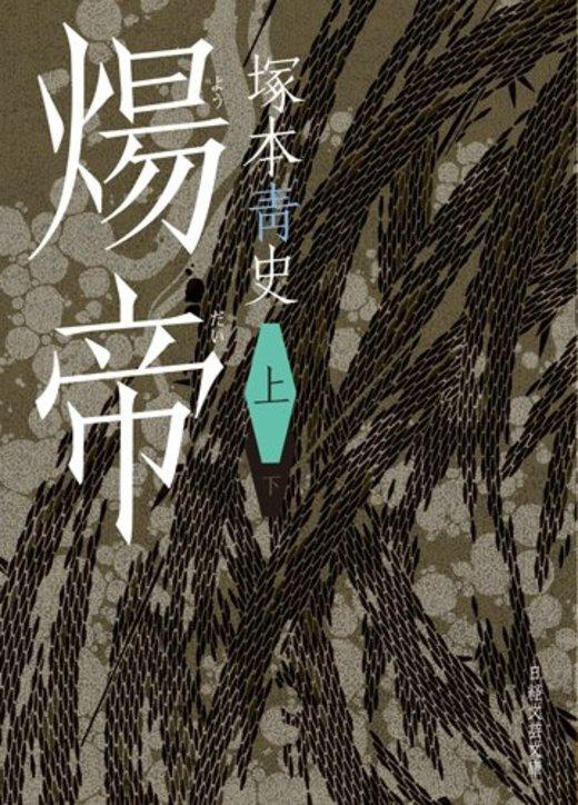 煬帝 (上) (日経文芸文庫)