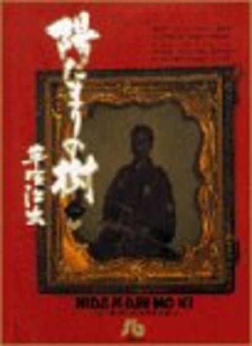 陽だまりの樹 (1) (小学館文庫)