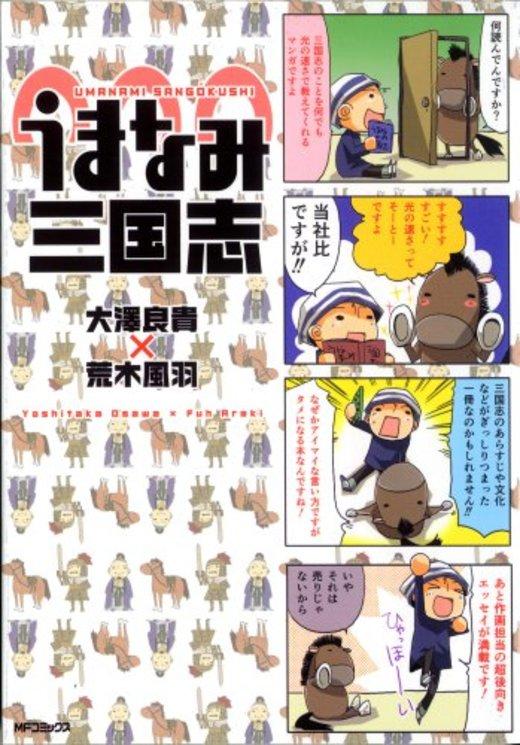 うまなみ三国志 1 (MFコミックス フラッパーシリーズ)