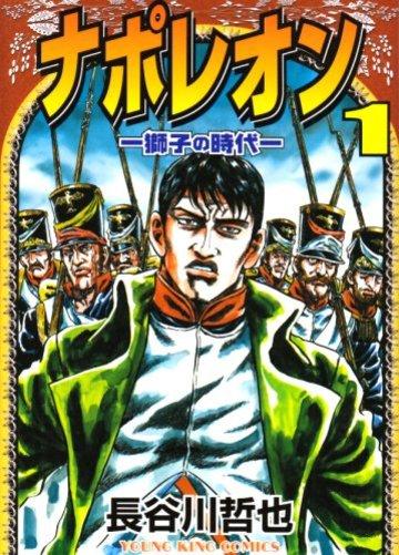 ナポレオン 1―獅子の時代 (ヤングキングコミックス)