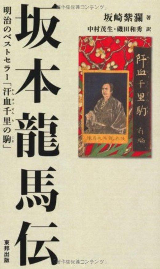 坂本龍馬伝 明治のベストセラー「汗血千里の駒」