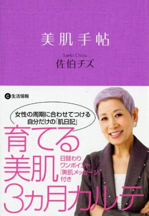 美肌手帖 (講談社プラスアルファ文庫)