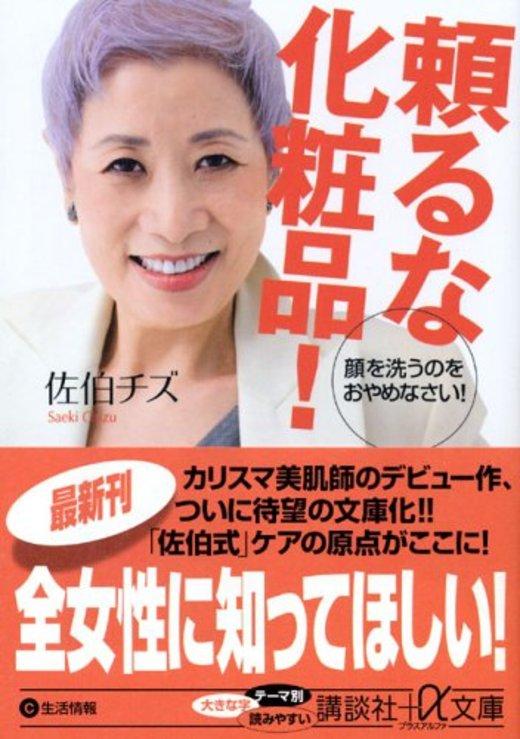 頼るな化粧品! (講談社プラスアルファ文庫)