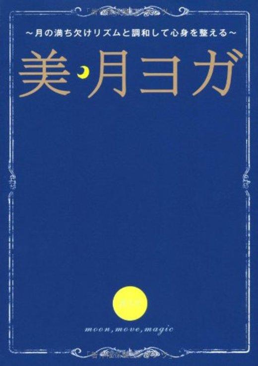 美・月ヨガ ~月の満ち欠けリズムと調和して心身を整える~ (美人開花シリーズ)