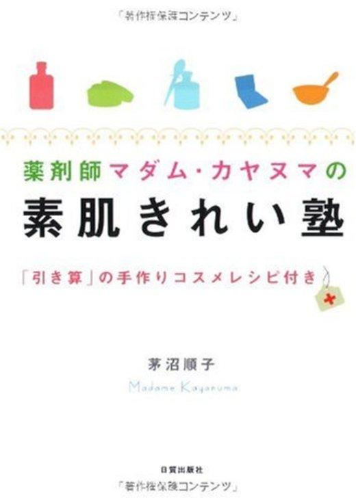 薬剤師マダム・カヤヌマの素肌きれい塾―「引き算」の手作りコスメレシピ付き
