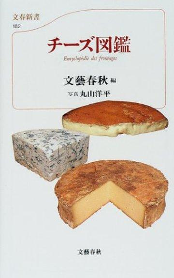 チーズ図鑑 (文春新書)