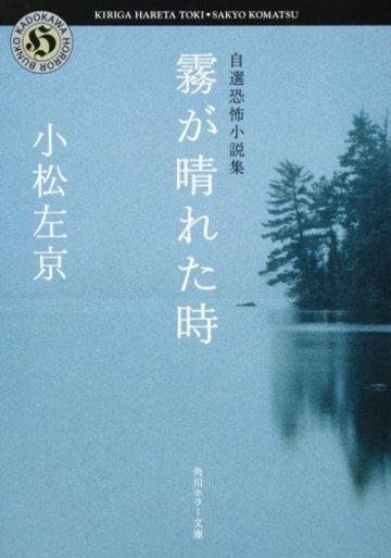 霧が晴れた時 (角川ホラー文庫―自選恐怖小説集)