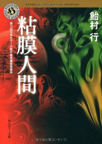 粘膜人間 (角川ホラー文庫)