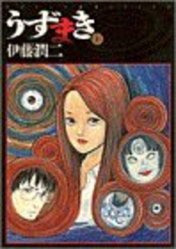 うずまき (1) (スピリッツ怪奇コミックス)