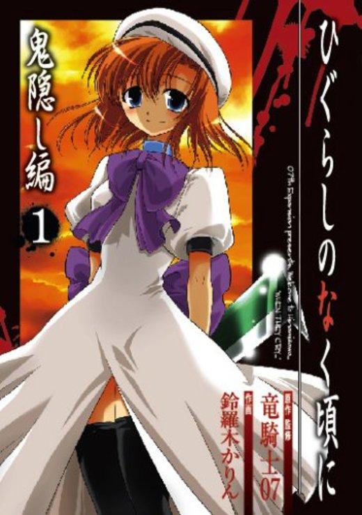 ひぐらしのなく頃に 鬼隠し編(1) (ガンガンコミックス)