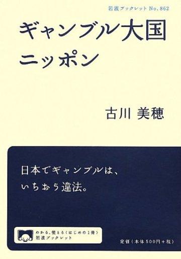 ギャンブル大国ニッポン (岩波ブックレット)
