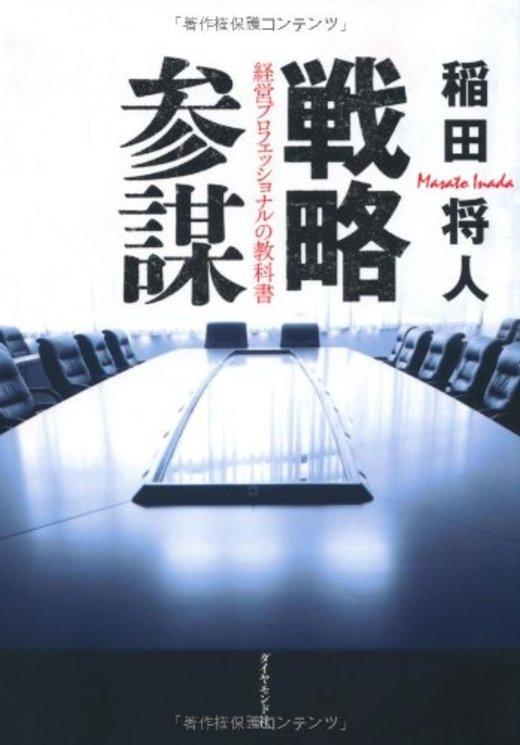 戦略参謀―――経営プロフェッショナルの教科書