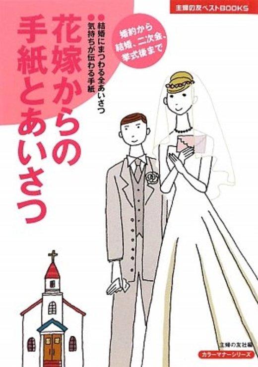 花嫁からの手紙とあいさつ―婚約から結婚、二次会、挙式後まで (主婦の友ベストBOOKSカラーマナーシリーズ)