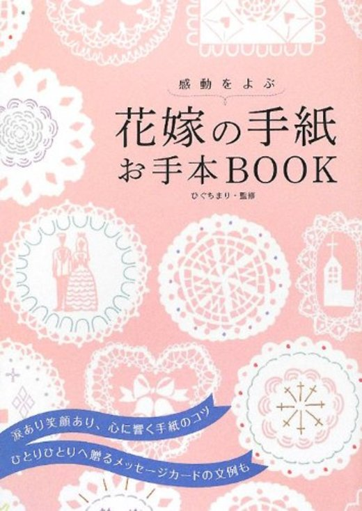 花嫁の手紙お手本BOOK―感動をよぶ