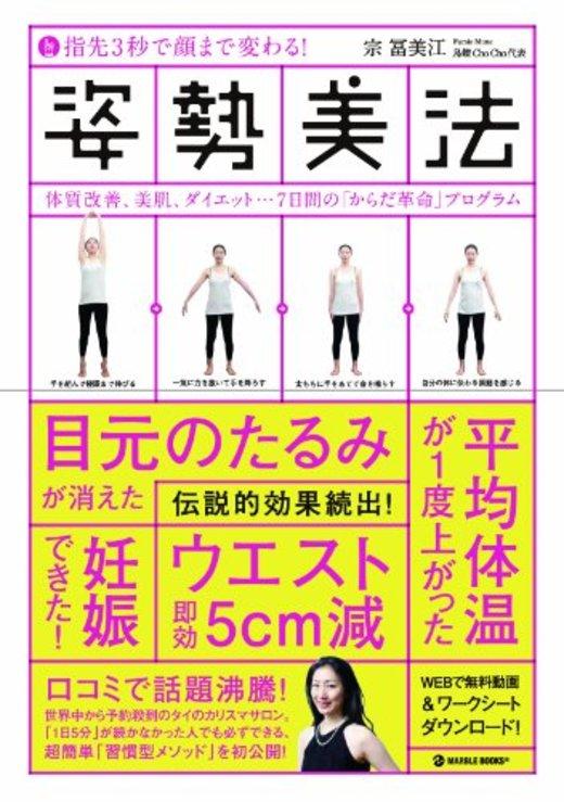 指先3秒で顔まで変わる!姿勢美法―体質改善、美肌、ダイエット…7日間の「からだ革命」プログラム (MARBLE BOOKS)