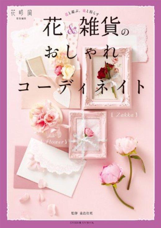 花&雑貨のおしゃれコーディネイト (エンターブレインムック)