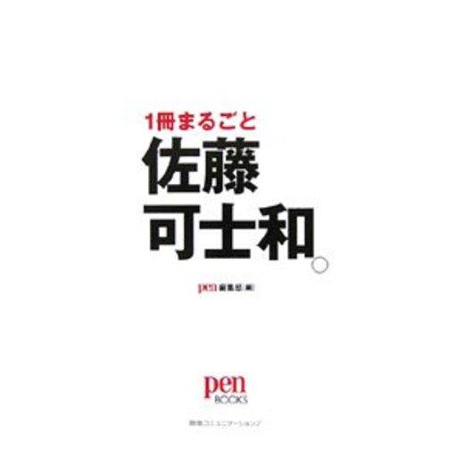1冊まるごと佐藤可士和。 (Pen BOOKS)