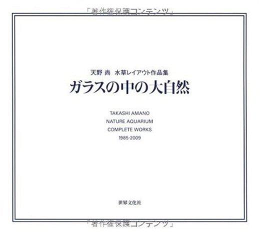 ガラスの中の大自然―天野尚水草レイアウト作品集 1985-2009