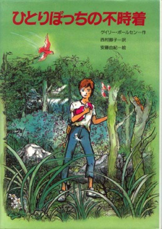 ひとりぼっちの不時着 (海外児童文学シリーズ)