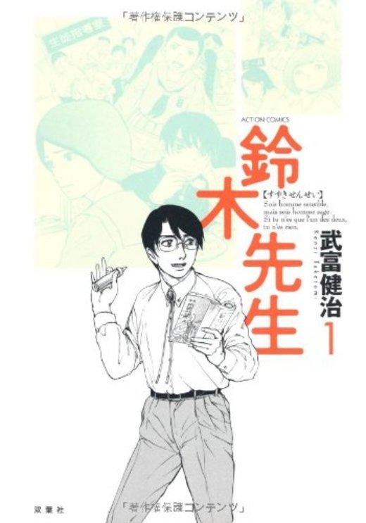 鈴木先生 (1) (ACTION COMICS)