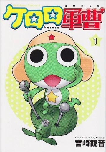 ケロロ軍曹 (1) (角川コミックス・エース)