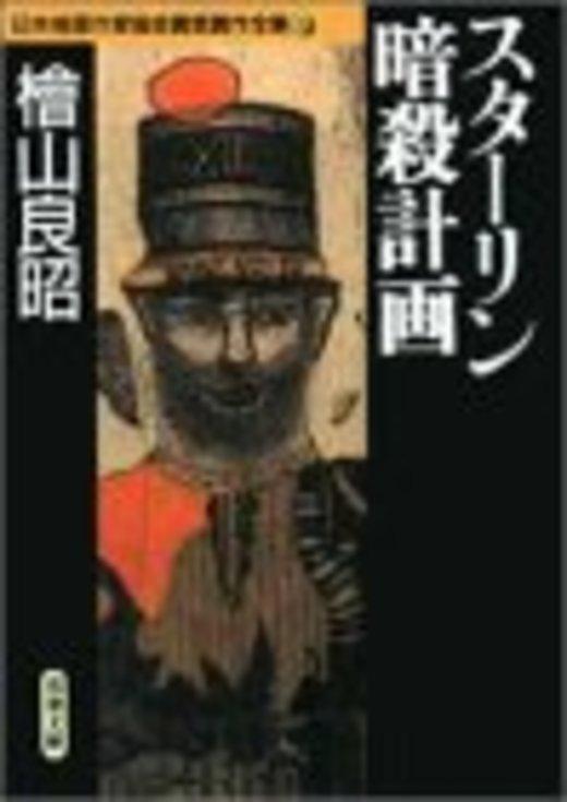 スターリン暗殺計画 日本推理作家協会賞受賞作全集 (38)