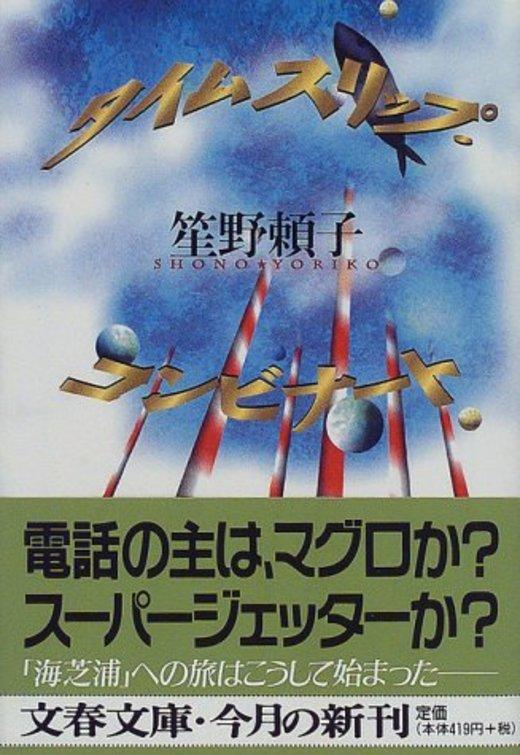 タイムスリップ・コンビナート (文春文庫)