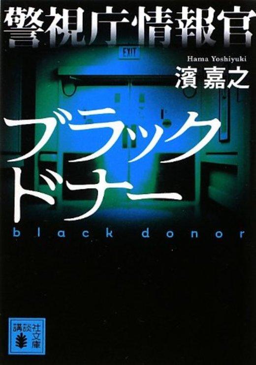 警視庁情報官 ブラックドナー (講談社文庫)