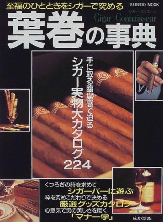 葉巻の事典―シガー・コネスール (Seibido mook)