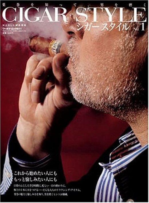 シガースタイル―葉巻を知って、男を磨く (No.1) (ワールド・ムック (611))