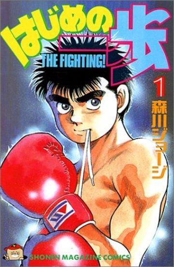 はじめの一歩(1) (講談社コミックス―Shonen magazine comics (1532巻))