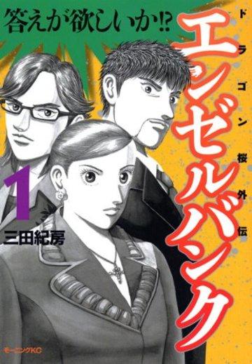 エンゼルバンク ドラゴン桜外伝(1) (モーニングKC)