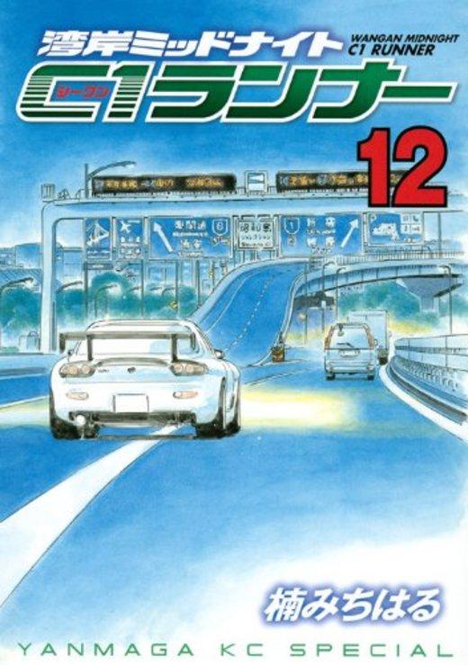湾岸ミッドナイト C1ランナー(12)<完> (ヤングマガジンコミックス)
