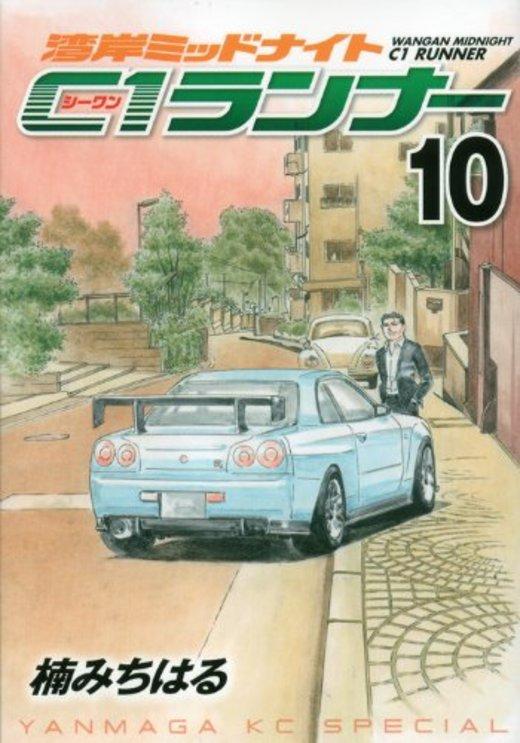 湾岸ミッドナイト C1ランナー(10) (ヤングマガジンコミックス)