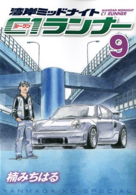 湾岸ミッドナイト C1ランナー(9) (ヤングマガジンコミックス)