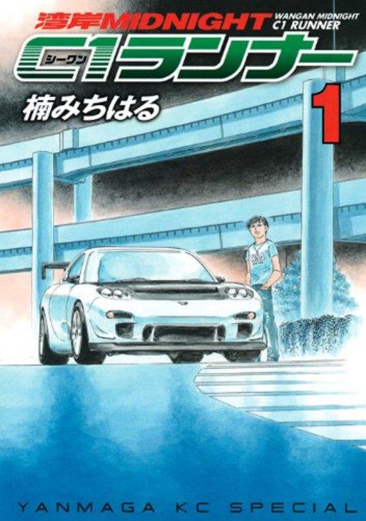 湾岸MIDNIGHT C1ランナー(1) (ヤングマガジンコミックス)