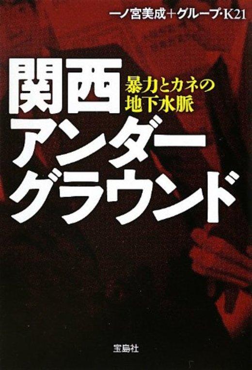 関西アンダーグラウンド 暴力とカネの地下水脈 (宝島SUGOI文庫)