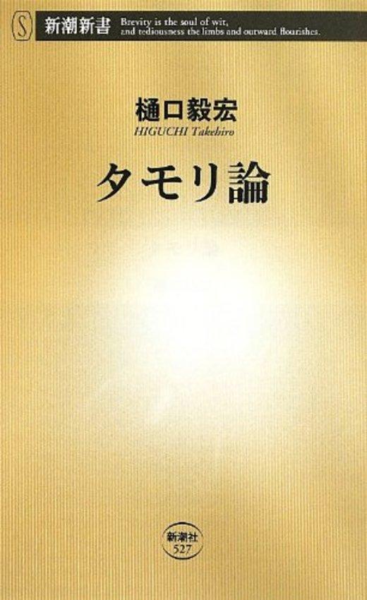 タモリ論 (新潮新書)