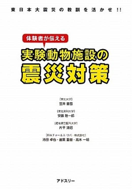 体験者が伝える実験動物施設の震災対策―東日本大震災の教訓を活かせ!!