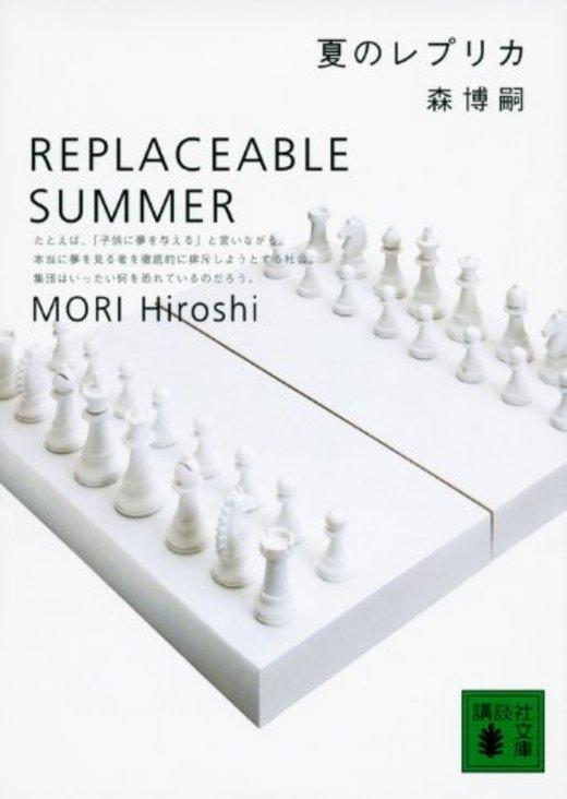 夏のレプリカ (講談社文庫)