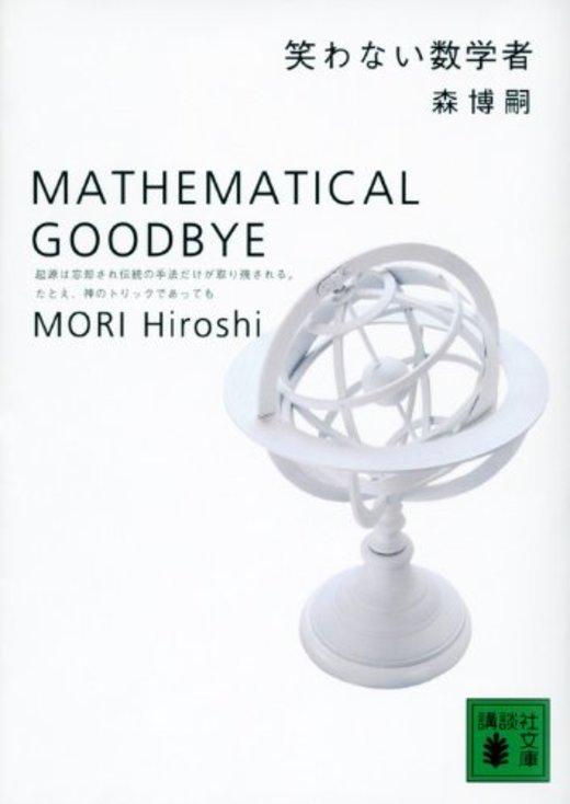 笑わない数学者 MATHEMATICAL GOODBYE (講談社文庫)